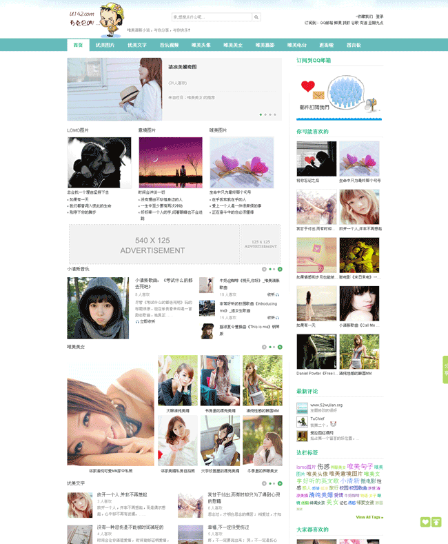 wordpress cms模板:小清新主题u142