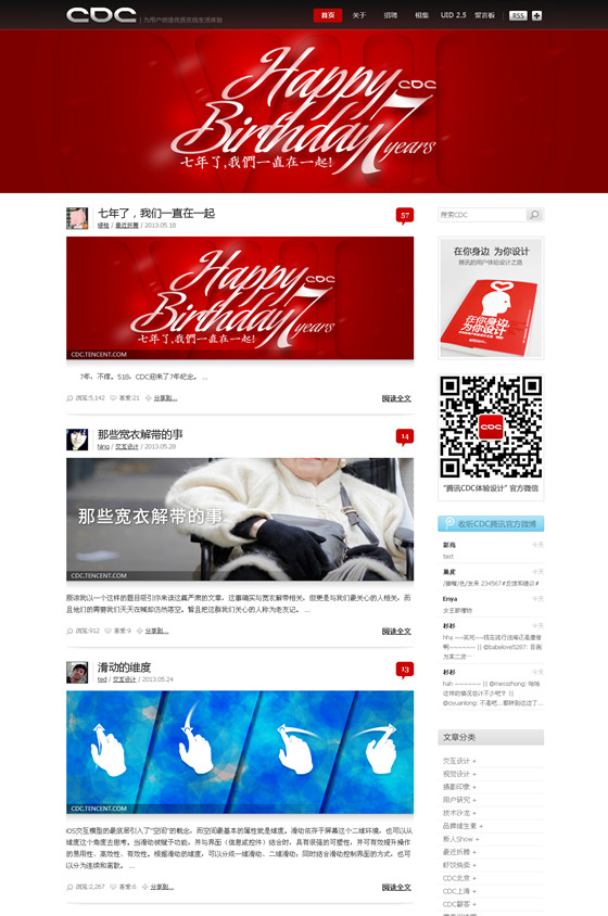 TencentCDC主题