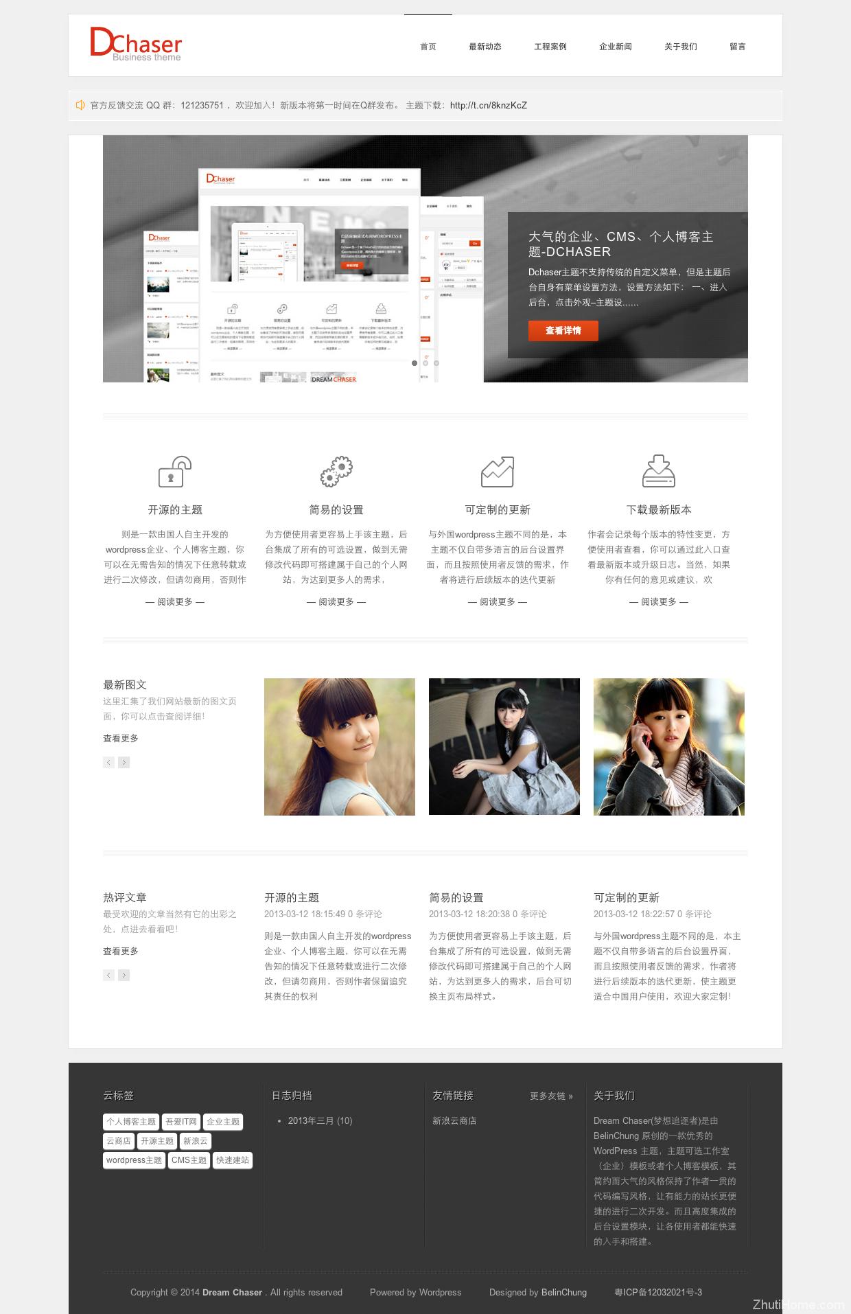 国人原创白色响应式WordPress企业主题:Dream Chaser