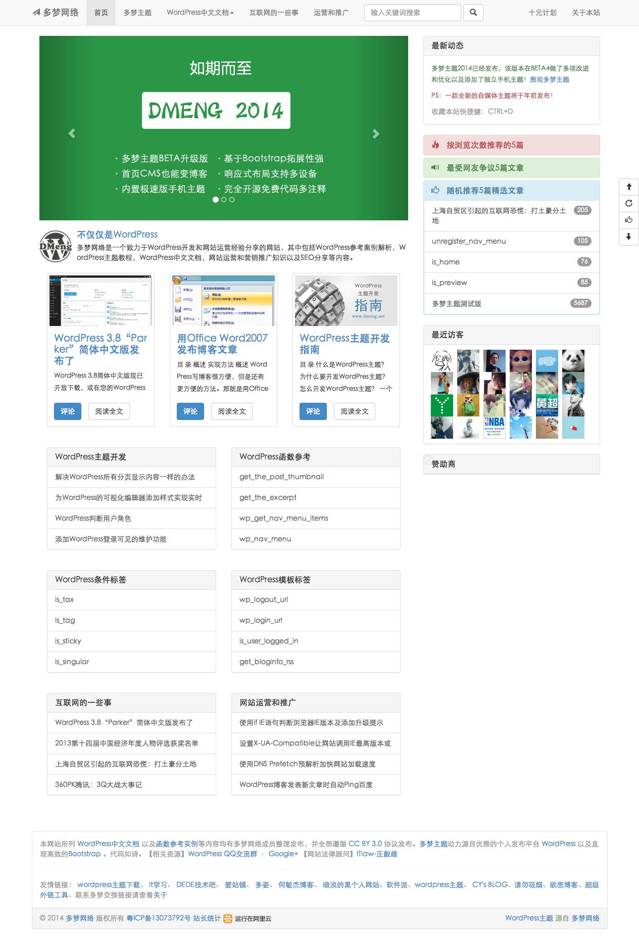 国人原创大气自适应WordPressCMS主题:Dmeng2014