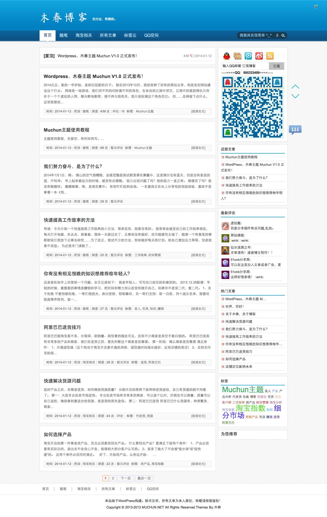 国人原创蓝色经典双栏WordPress博客主题:Muchun