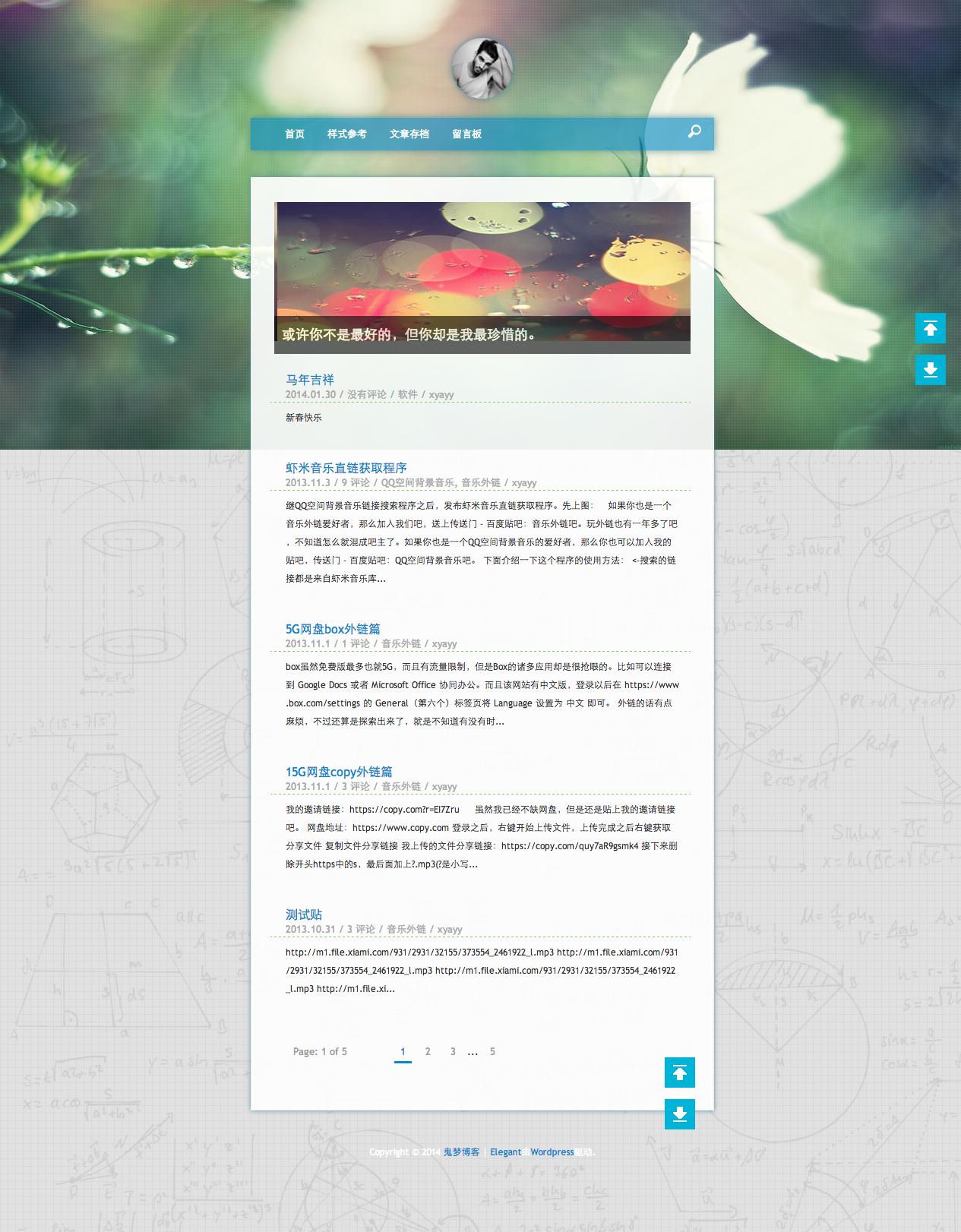 国人半原创简洁单栏WordPress博客主题:Elegant