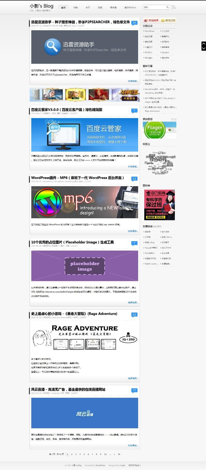 [¥49]国人原创经典质感WordPress博客主题:ZiPE