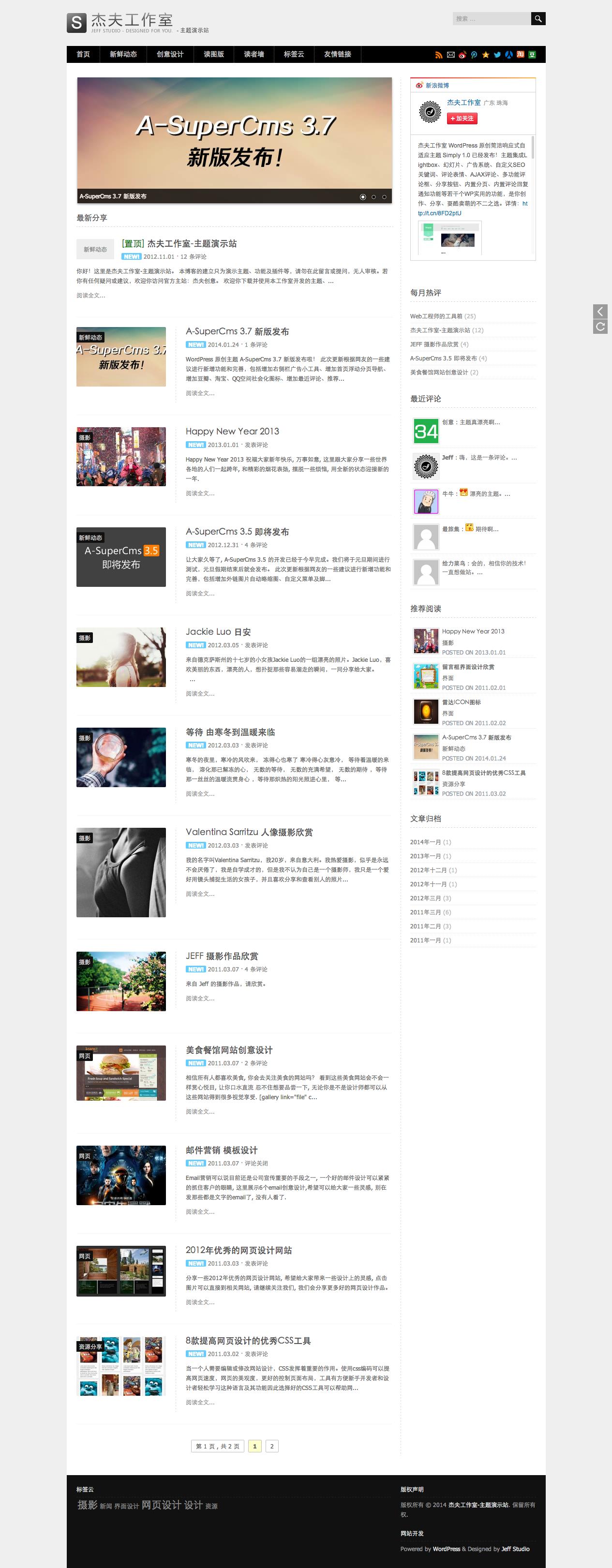 国人原创简黑双栏WordPress博客主题:A-SuperCms 3.7
