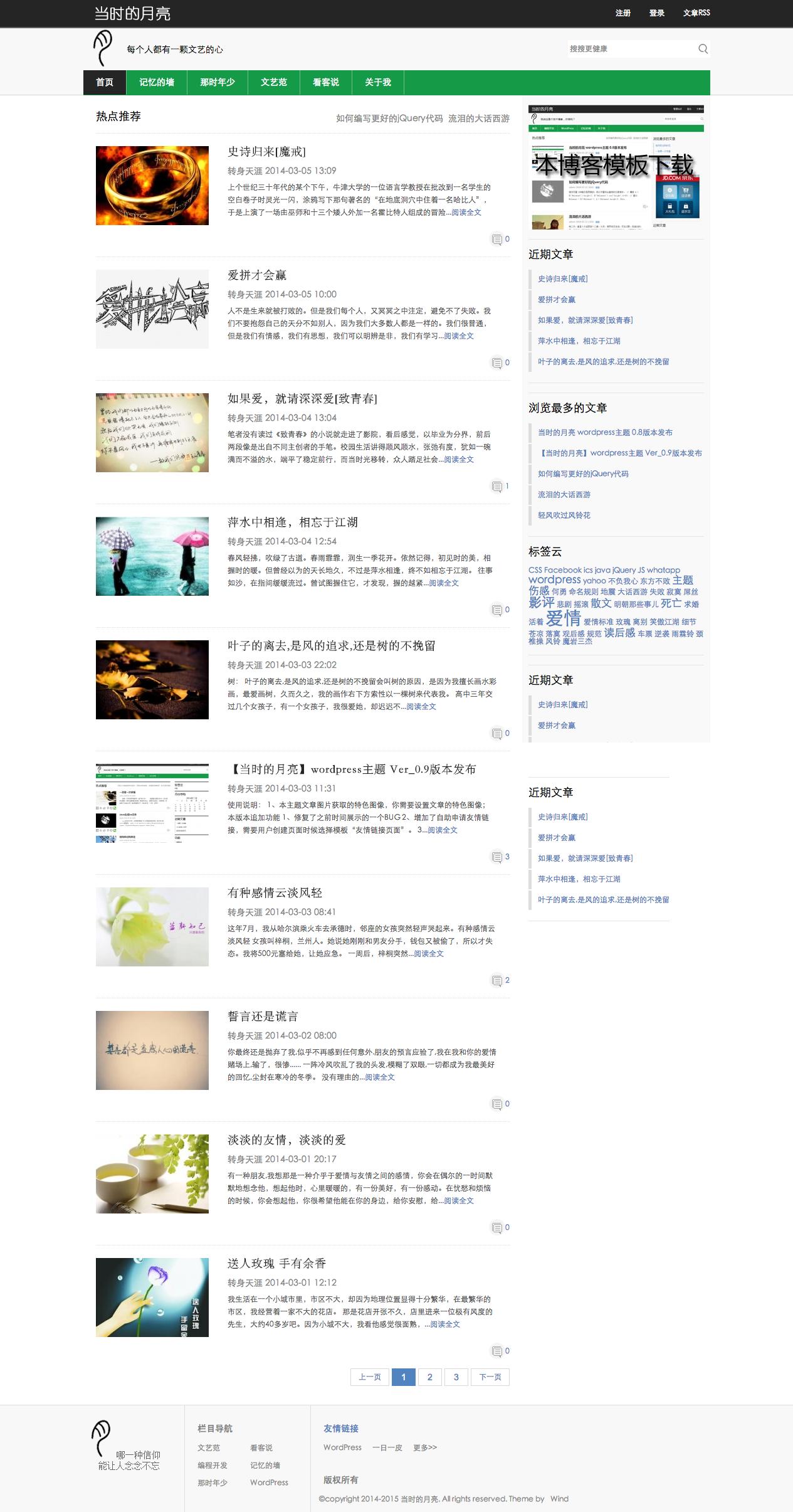国人原创简洁双栏WordPress博客主题:Ver