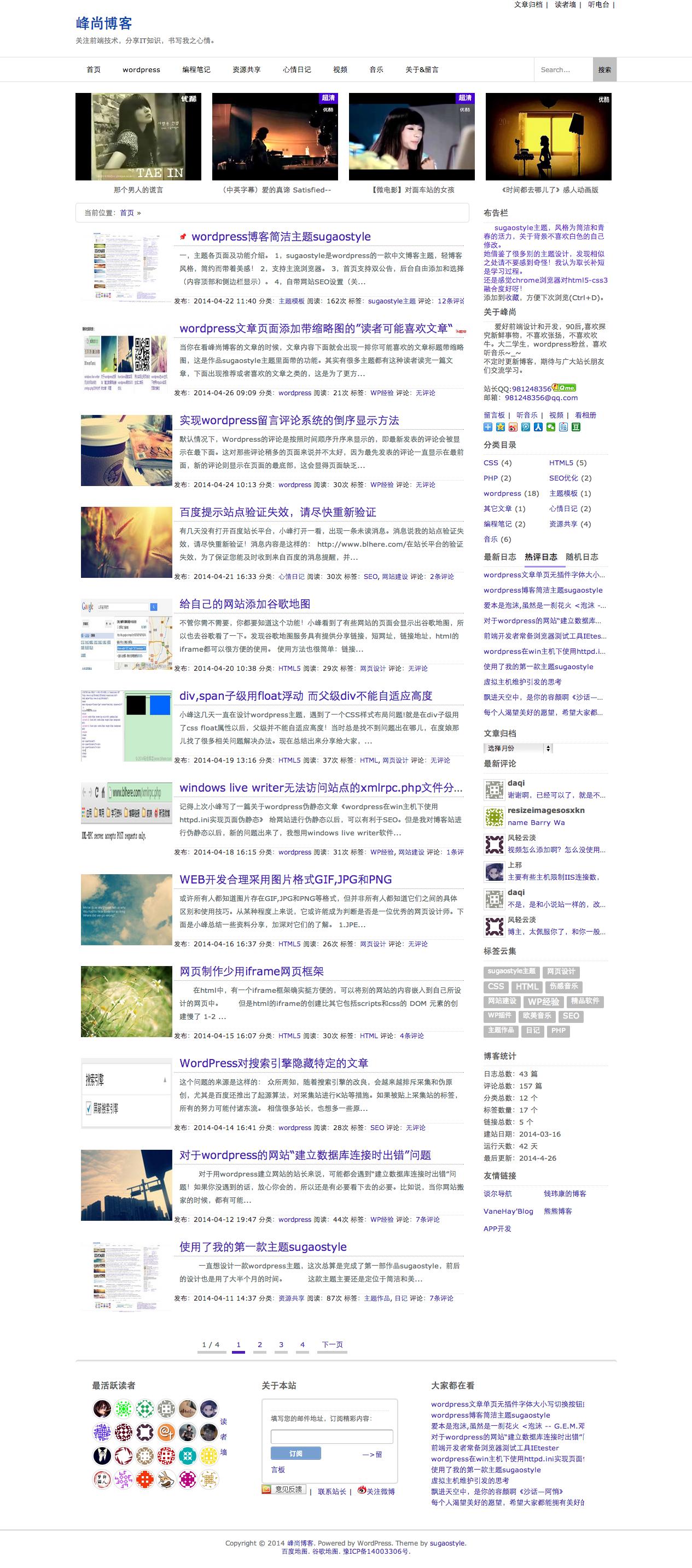 国人原创简白双栏wordpress博客主题:sugaostyle1.0