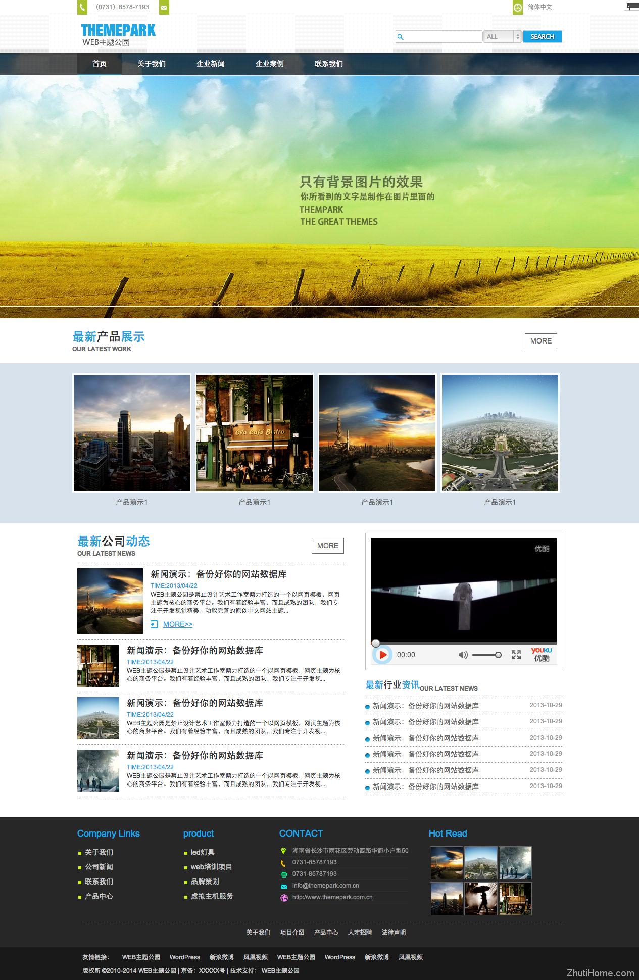 国人原创轻量级大气WordPress企业主题:lightpark-yanshi