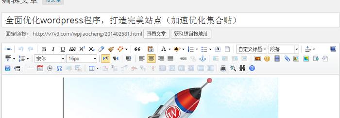 亲测支持wordpress4.4的百度ueditor富文本编辑器插件