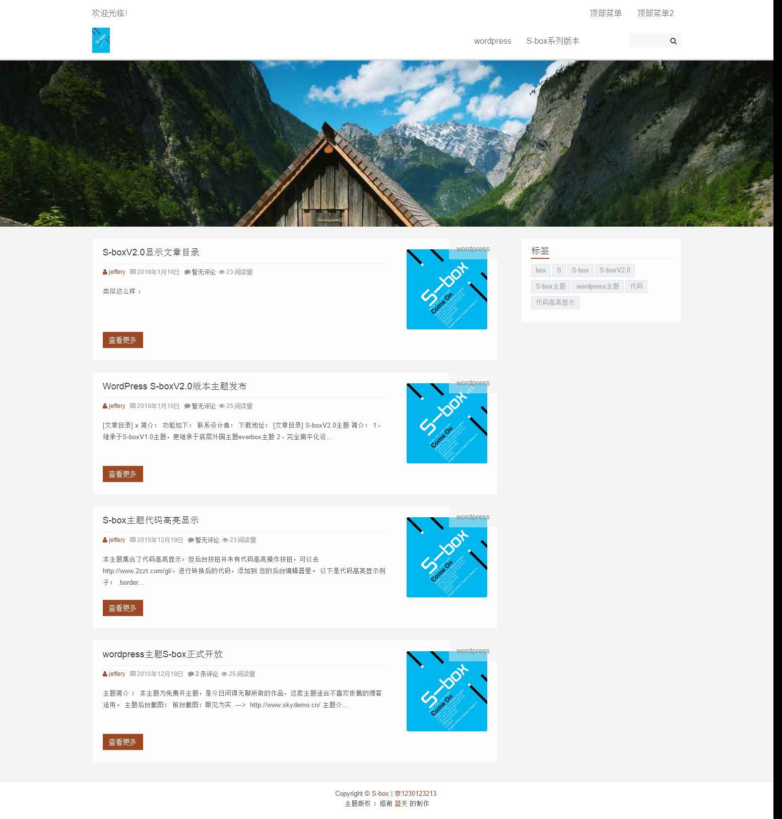 WordPress S-boxV2.0版本主题发布