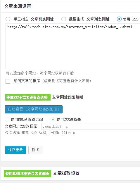 采集不必非要火车头,wordpress云端采集插件---WP AutoPost Pro