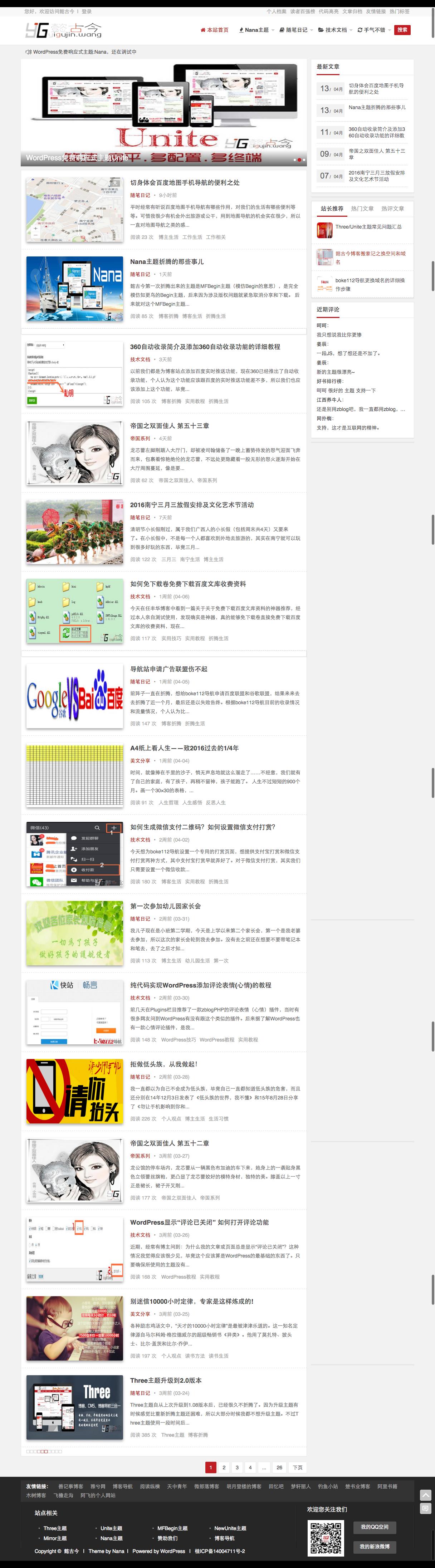 免费汉化的WordPress清新BLOG/CMS响应式主题--Nana