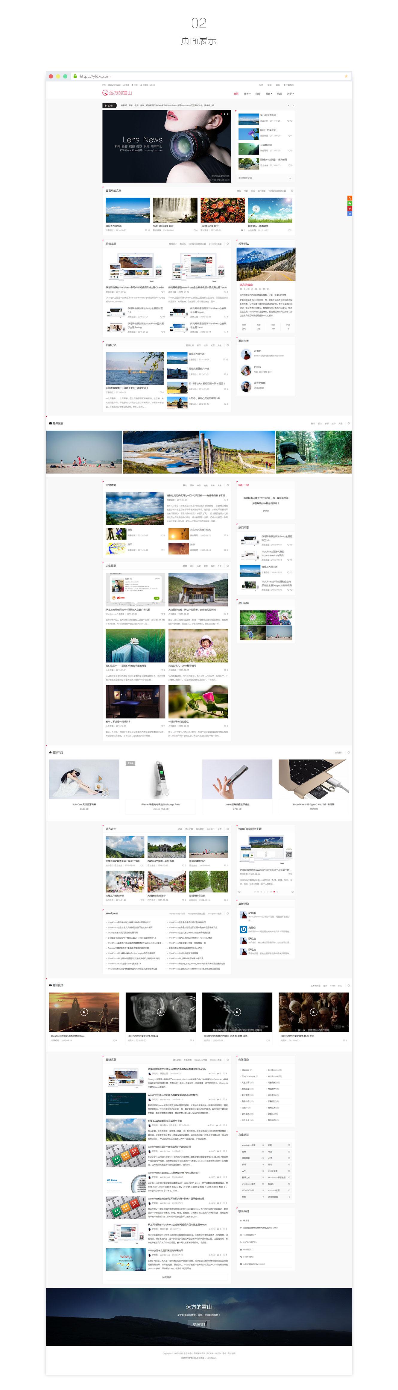 [¥399]WordPress多功能新闻积分商城主题:LensNews