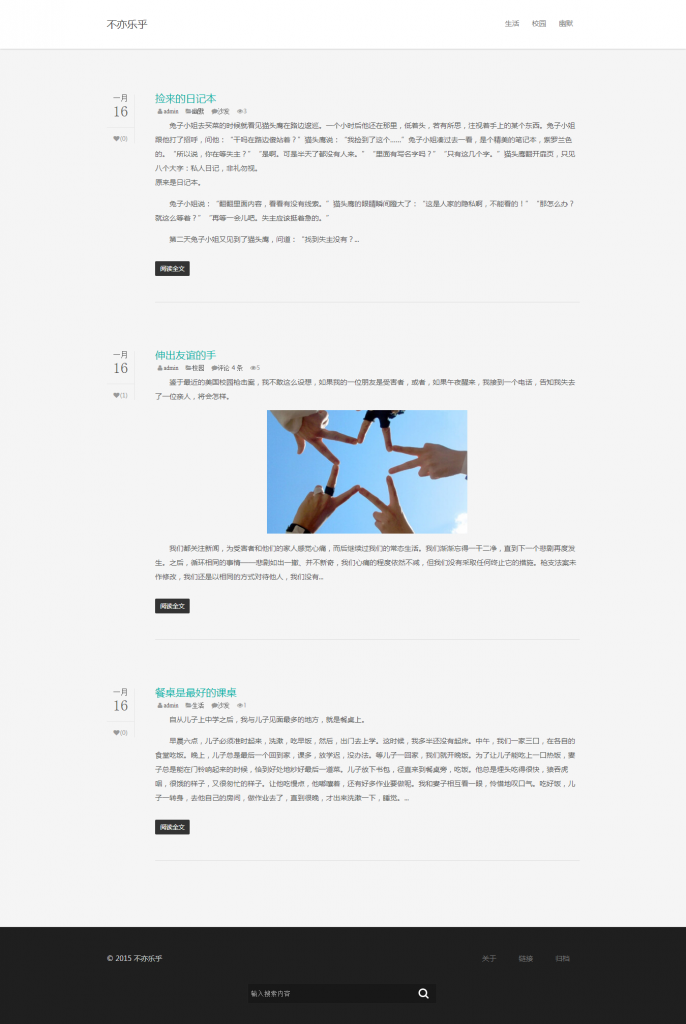 WordPress主题simple Z1 简洁单栏