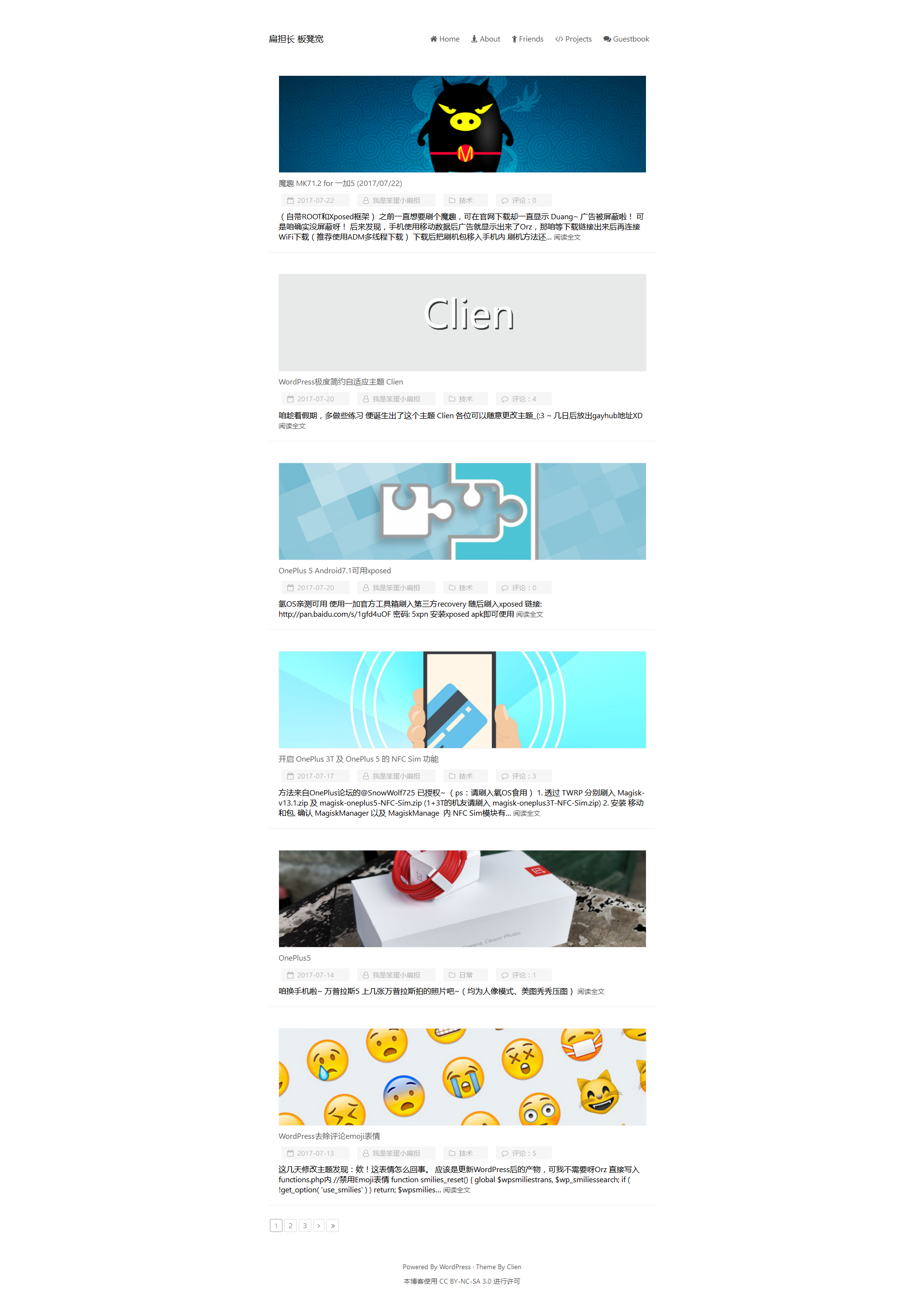 WordPress免费极度简约主题Clien