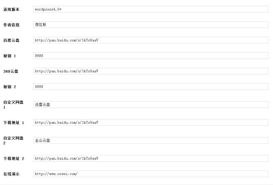 WordPress独立下载页面与演示插件:Ordown
