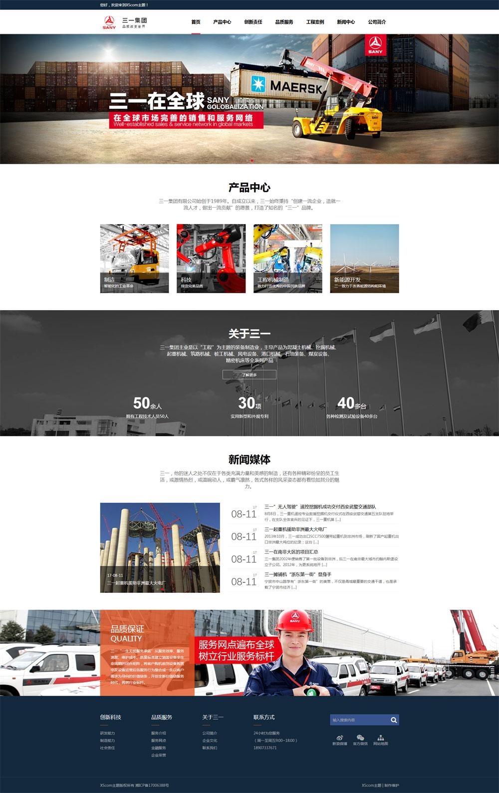 [¥700]WordPress高端精品企业主题:XScom