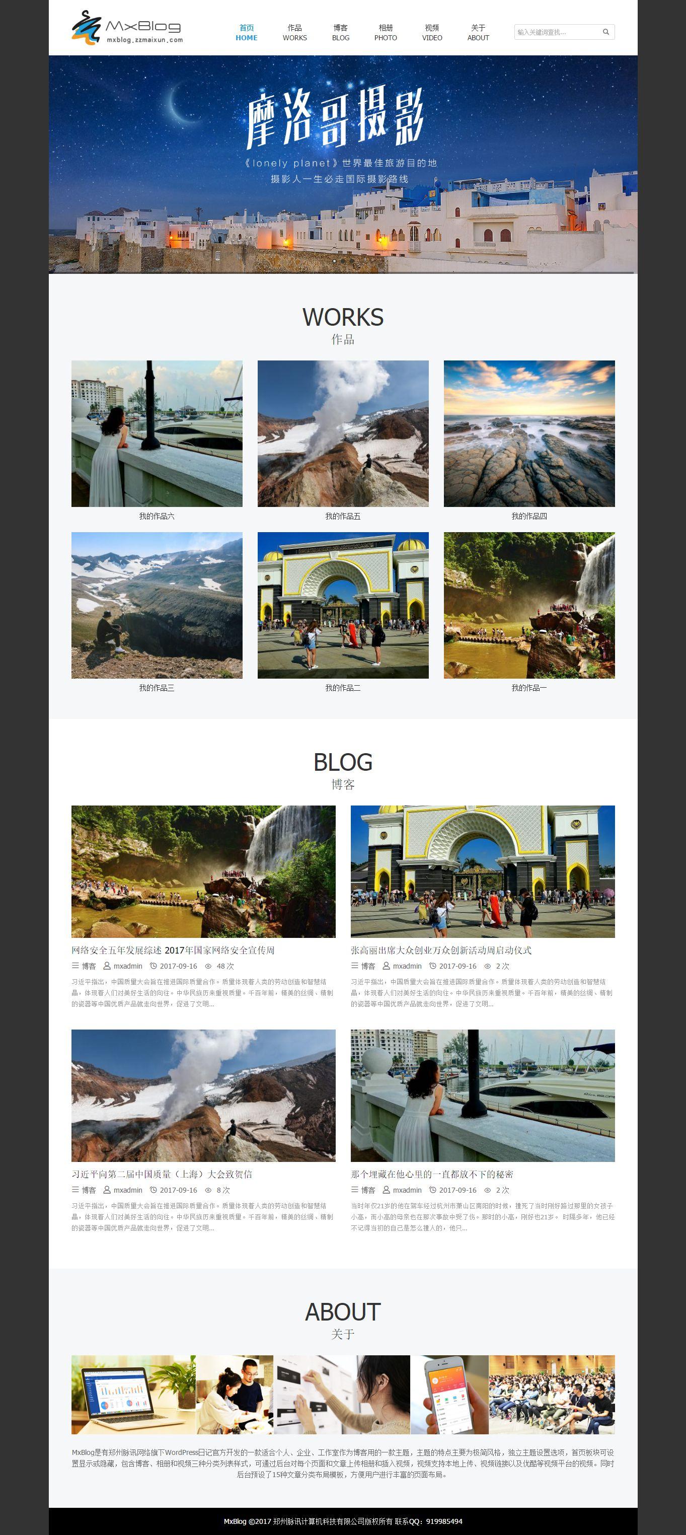 个人企业工作室WordPress主题:Mxblog