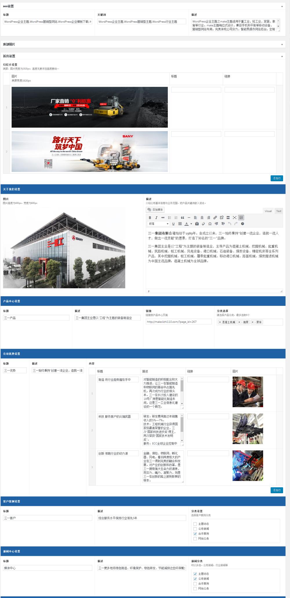 [¥500]WordPress营销型企业主题:XSmake