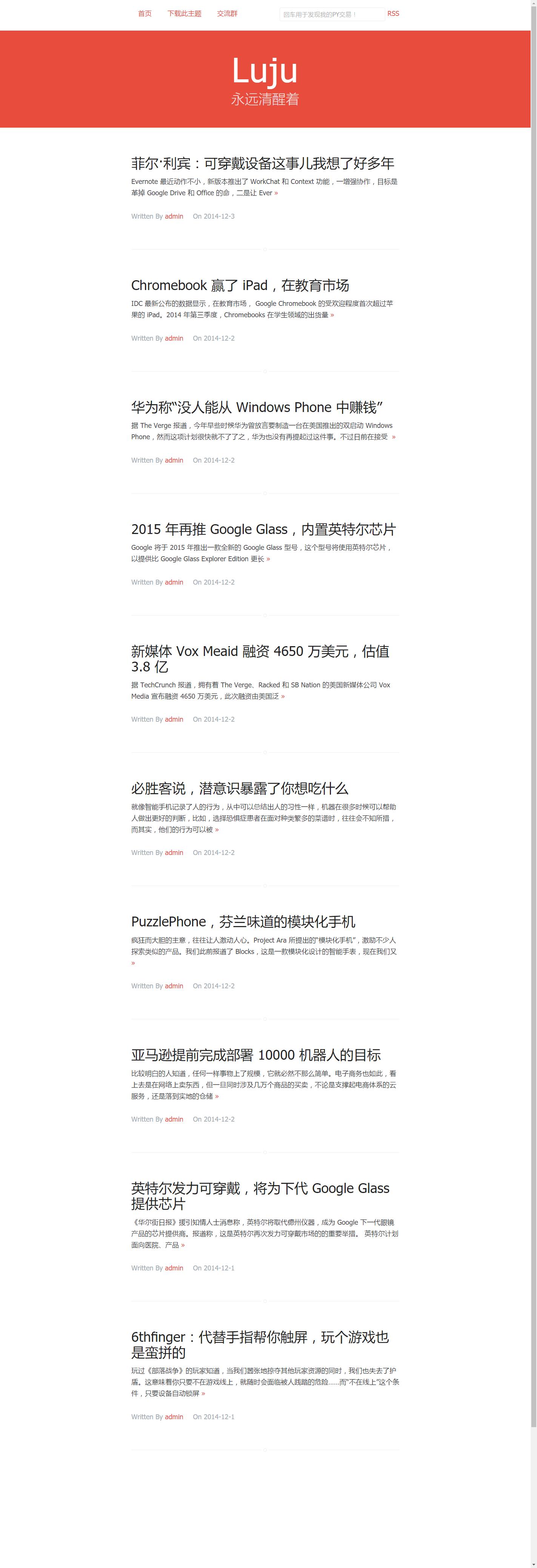 国人原创简洁响应式WordPress主题:Luju
