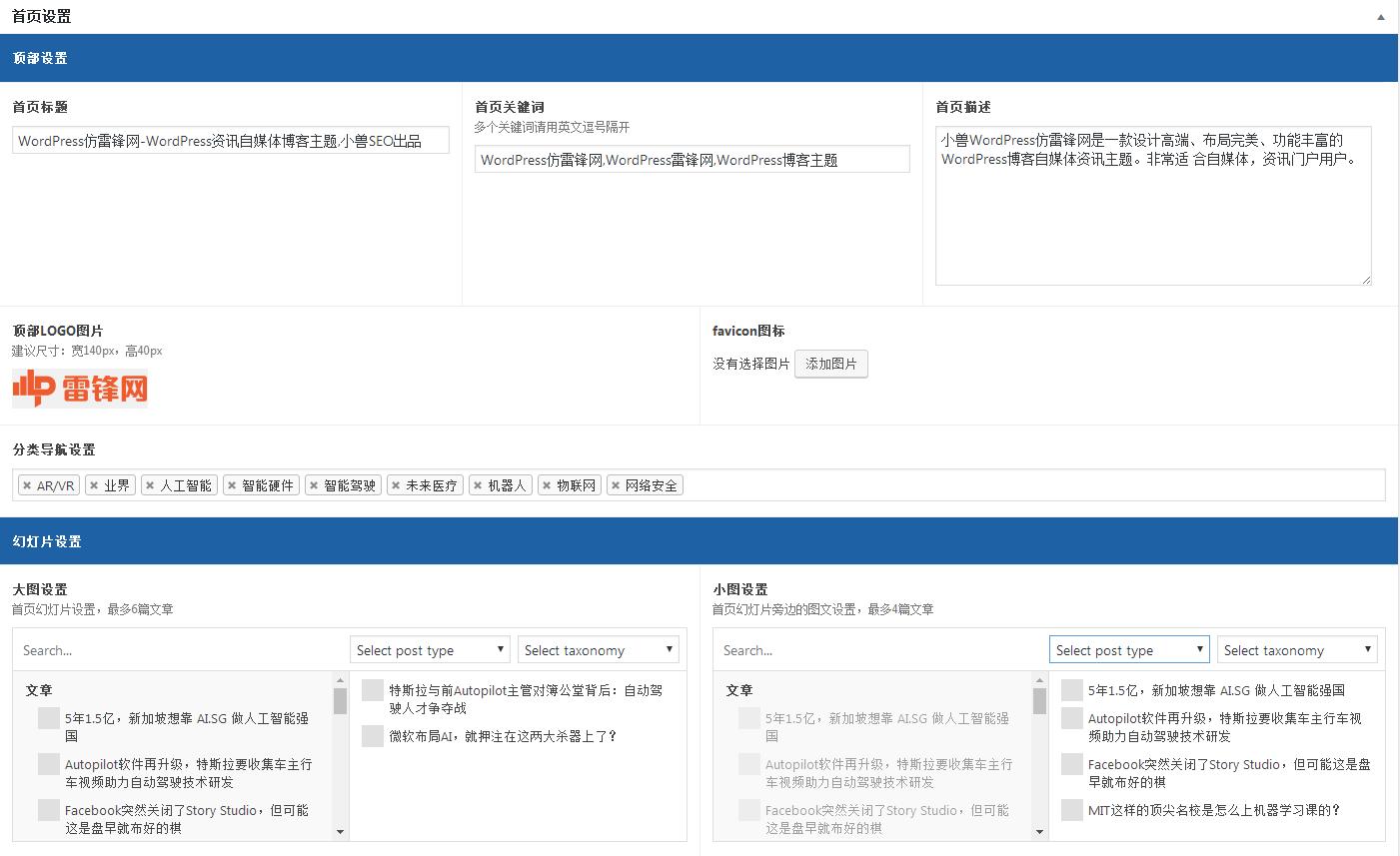 [¥400]WordPress仿雷锋网主题终极版本