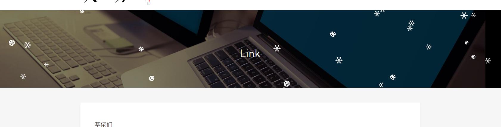 为你的WordPress添加下雪特效