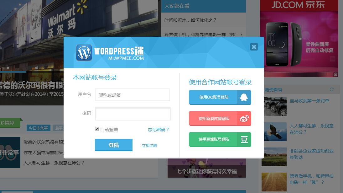 WordPress迷首码主题,蓝色基调科技分享类WordPress博客主题发布