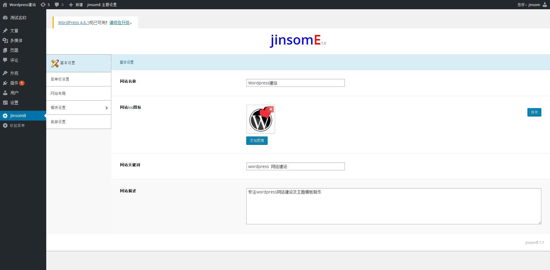 jinsomb-wordpress%e5%bb%ba%e7%ab%99-wordpress