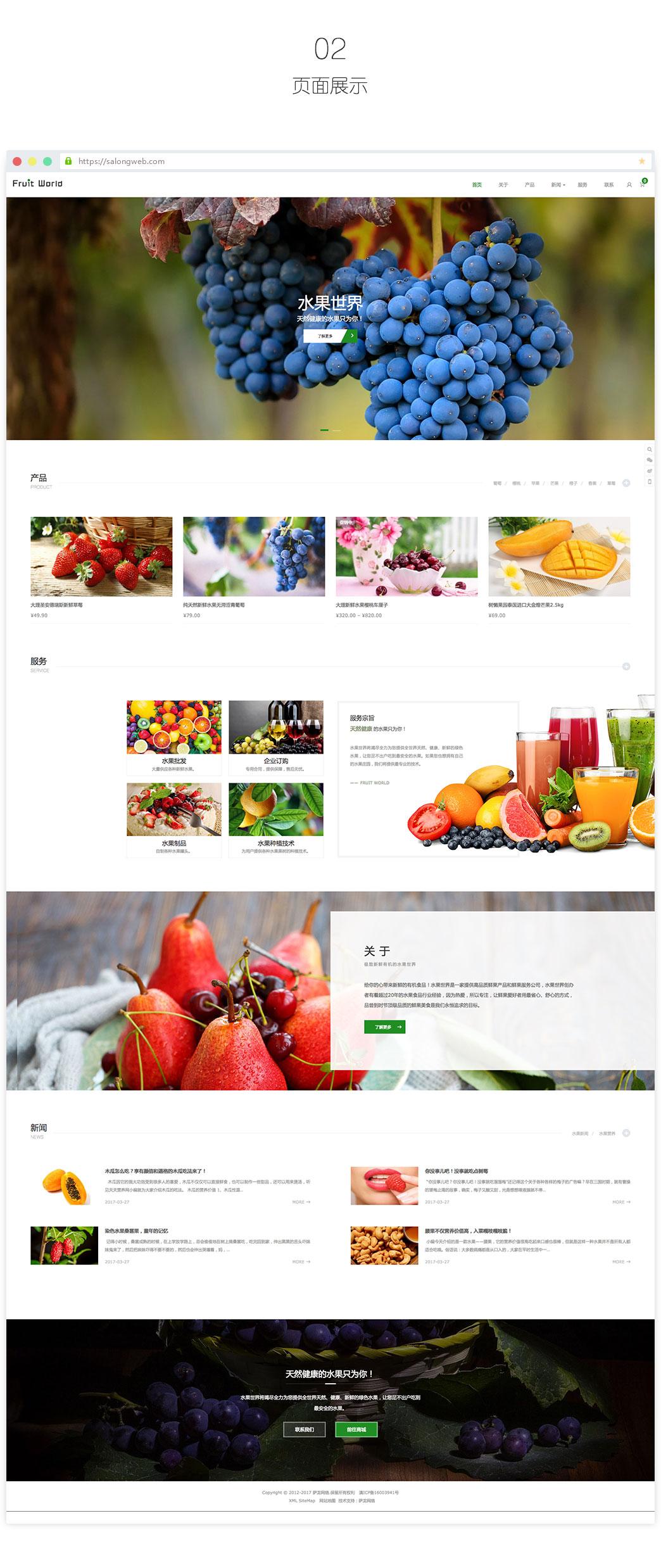 WordPress企业产品展示商城主题Fruit